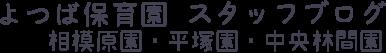 よつば保育園スタッフブログ~相模原園・平塚園・中央林間園~
